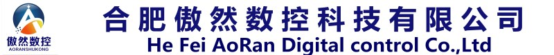 He Fei AoRan Digital control Co.,Ltd